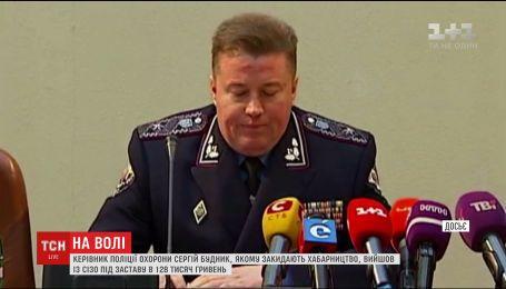 Керівник поліції охорони Сергій Будник вийшов із СІЗО під заставу в 128 тисяч гривень