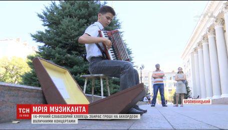 14-летний слабовидящий парень собирает деньги на аккордеон уличными концертами
