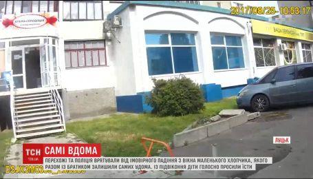 В Луцке прохожие и полиция спасли от возможного падения из окна маленького мальчика