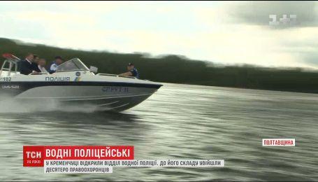 Отдел водной полиции открыли на Полтавщине