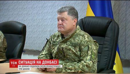 Петр Порошенко открыл в Краматорске три реконструированные после обстрелов школы
