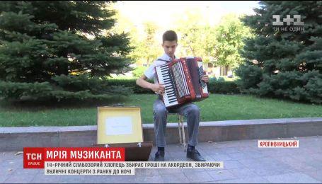 Ради своей мечты подросток с Кропивницкого развлекает прохожих музыкой на аккордеоне