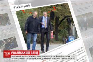 Черногория обвиняет российских разведчиков в попытке мятежа и убийства премьера