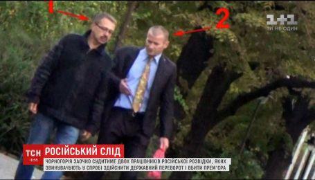 Черногория будет заочно судить российских разведчиков за попытку государственного переворота