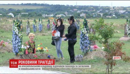 На Краснопільському кладовищі дніпряни помолилися за загиблих в Іловайській трагедії