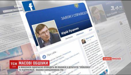 Генпрокурор пояснил причину масштабных обысков в Николаеве