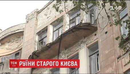 Руїни у центрі Києва: у напівзруйнованій садибі Олександра Мурашка обвалився балкон