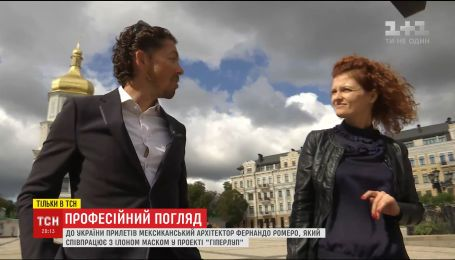 Відомий архітектор Фернандо Ромеро оцінив історичні та сучасні будівлі Києва