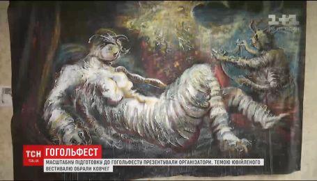 В столице 7 сентября стартует Гогольfest