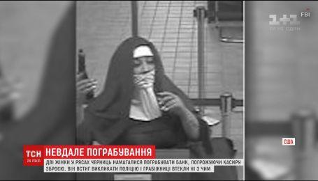 В американському штаті Пенсильванія дві черниці намагалися пограбувати банк