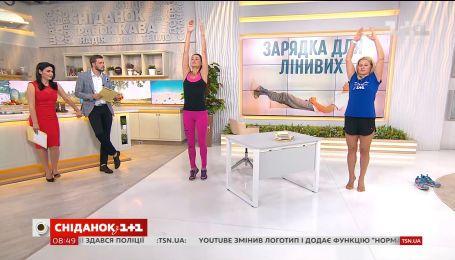 Утренняя зарядка для ленивых от Ксении Литвиновой