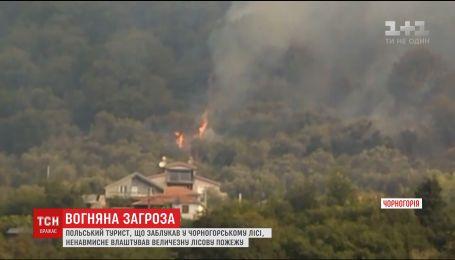 Заблудший турист случайно поджег лес в Черногории