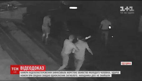 Камера відеоспостереження зафіксувала жорстоке вбивство 24-річного хлопця на Одещині