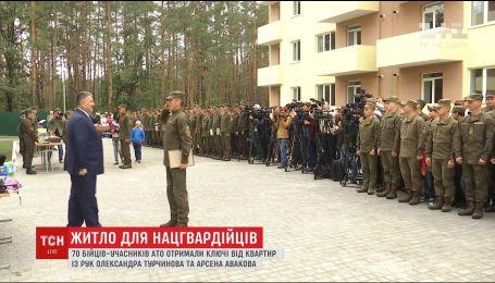 70 бійців-учасників АТО отримали ключі від нових квартир на Київщині