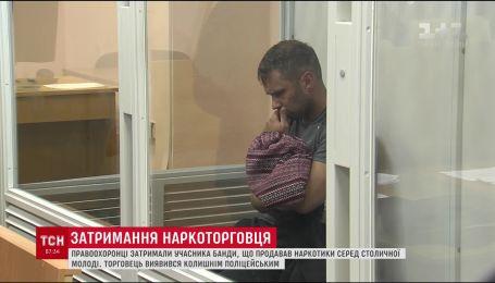 Киевские копы задержали бывшего милиционера, который торговал наркотиками