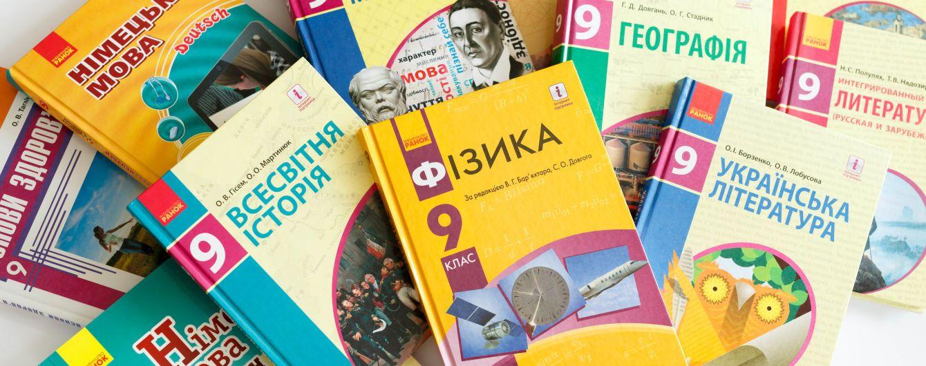 """Підручники для 9-го класу від видавництва """"Ранок"""" до 1 вересня готові"""