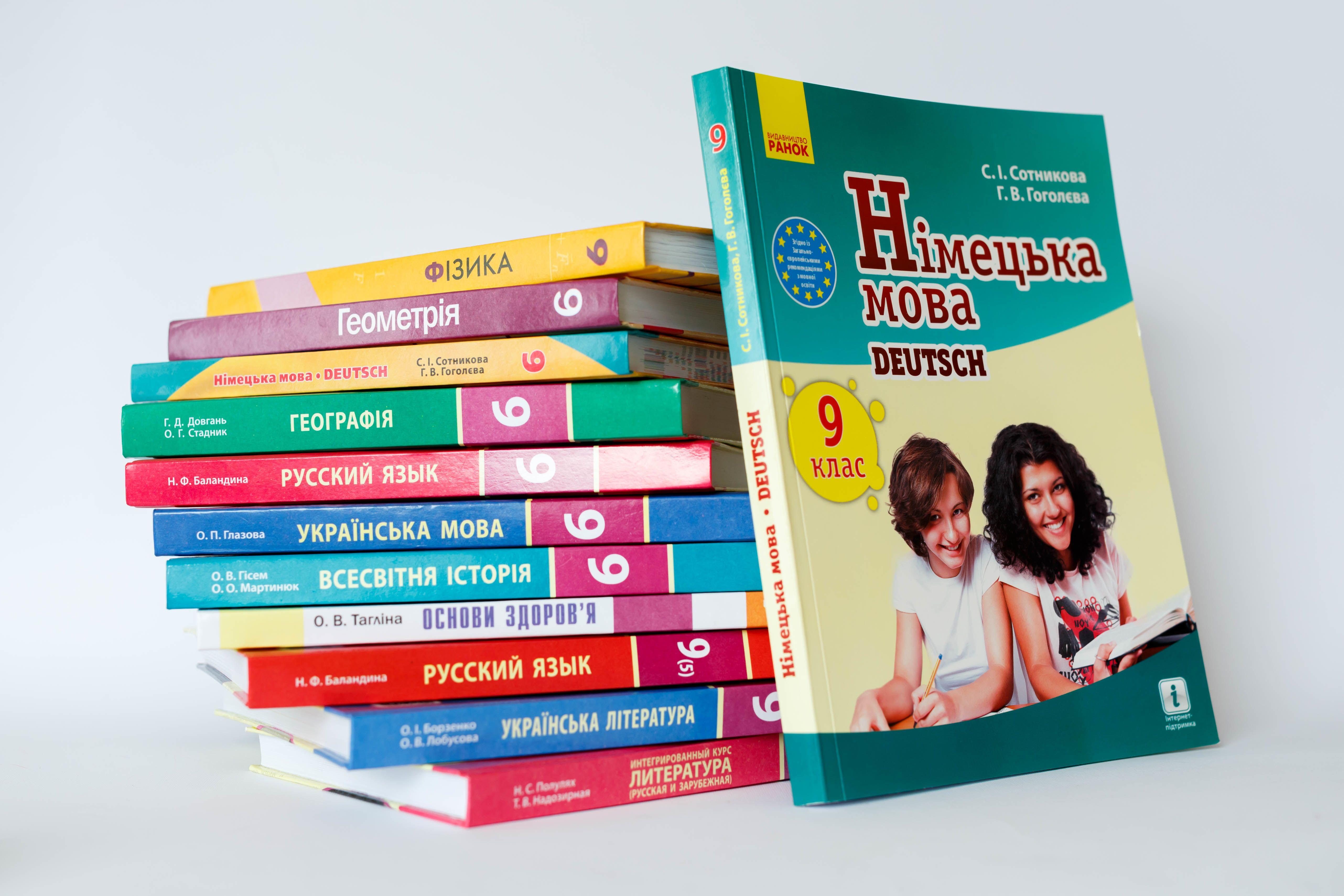 Підручники для 9-го класу від видавництва «Ранок» до 1 вересня_3