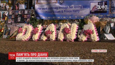 У роковини загибелі принцеси Діани британці несуть квіти до Кенсінгтонського палацу