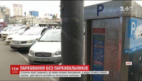 КГГА планирует ввести штрафы за неоплаченную парковку