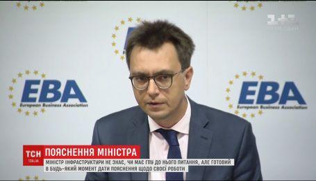 Володимир Омелян прокоментував імовірну підозру проти себе з боку ГПУ