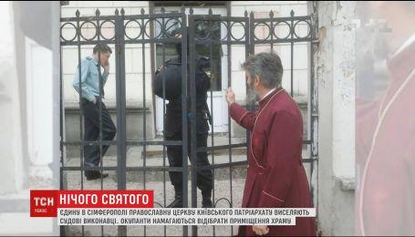 В Крыму судебные исполнители заблокировали единое здание УПЦ КП и начали выносить иконы
