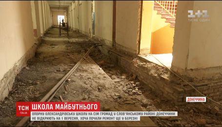 Опорну Олександрівську школу потрощили для ремонту і покинули у розібраному стані