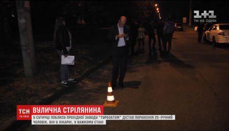 В Харькове конфликт десятка людей закончился стрельбой