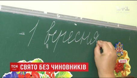 В Днепре чиновникам мэрии запретили посещать линейки в школе