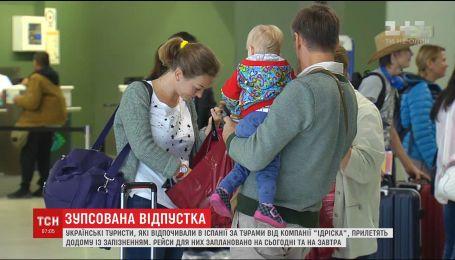 Люди, які відпочивають за турами від компанії IdrisKa-Tour, зможуть повернутися в Україну
