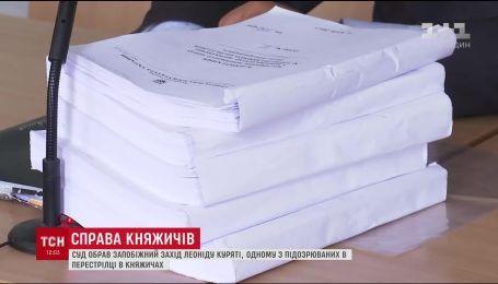 Суд вынес меру пресечения одному из фигурантов столкновения между силовиками в Княжичах