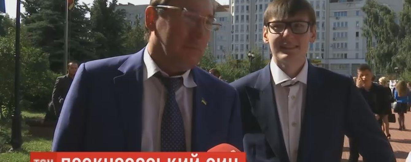 Луценко відвів молодшого сина до одного з найпрестижніших вишів країни