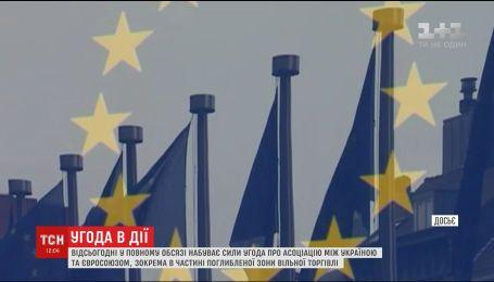 В полном объеме вступило в силу соглашение об ассоциации между Украиной и ЕС