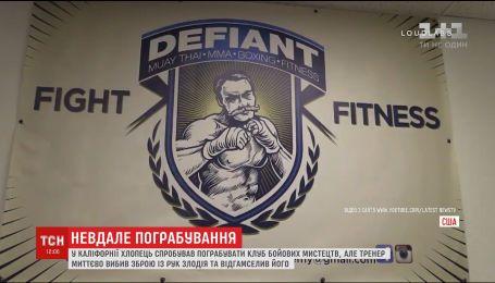 В Калифорнии госпитализировали парня, который попытался ограбить клуб боевых искусств