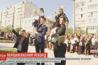 У школі в передмісті Києва набрали 8 перших класів по 40 учнів