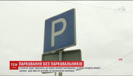 В столице планируют ввести штрафы за игнорирование автоматизированной системы оплаты парковки