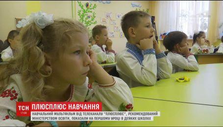 """Замість першого уроку школярам показали рекомендований Міністерством освіти мультик від """"Плюсплюс"""""""