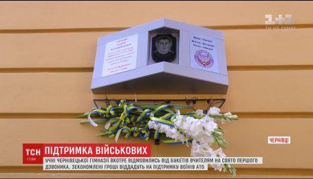 Учні Чернівецької гімназії замість купівлі квітів віддали гроші на підтримку воїнів АТО