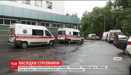 Чоловік, якого підстрелили під час сутички у Харкові, залишається у тяжкому стані