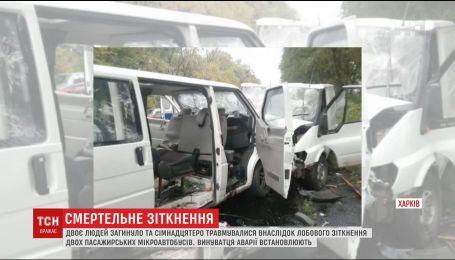 На Харківщині лоб в лоб зіштовхнулись два пасажирських мікроавтобуси