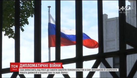 По требованию США Россия срочно закрывает генконсульство в Сан-Франциско