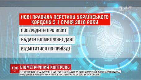 З 2018 року уряд посилює контроль за в'їздом на територію України