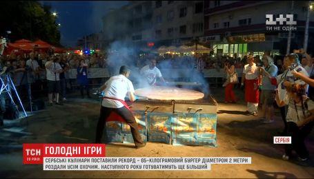 Сербские кулинары установили рекорд, приготовив 65-килограммовый бургер