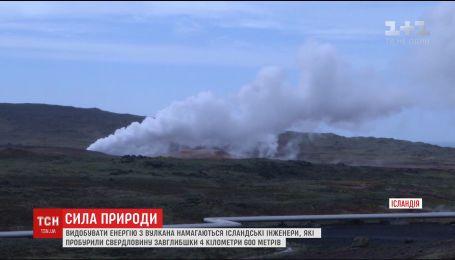 Енергетична революція: Ісландія хоче отримувати енергію із серця вулкана