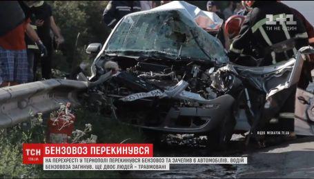 В Тернополе бензовоз выехал на встречную полосу и зацепил шесть автомобилей