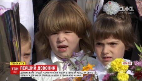 Дочь самой старшей мамы Украины пошла в первый класс