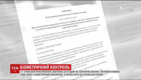 Росіяни зможуть в'їжджати в Україну лише з біометричним паспортом або, здавши відбитки пальців