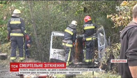 Життя чотирьох людей забрала аварія на Хмельниччині