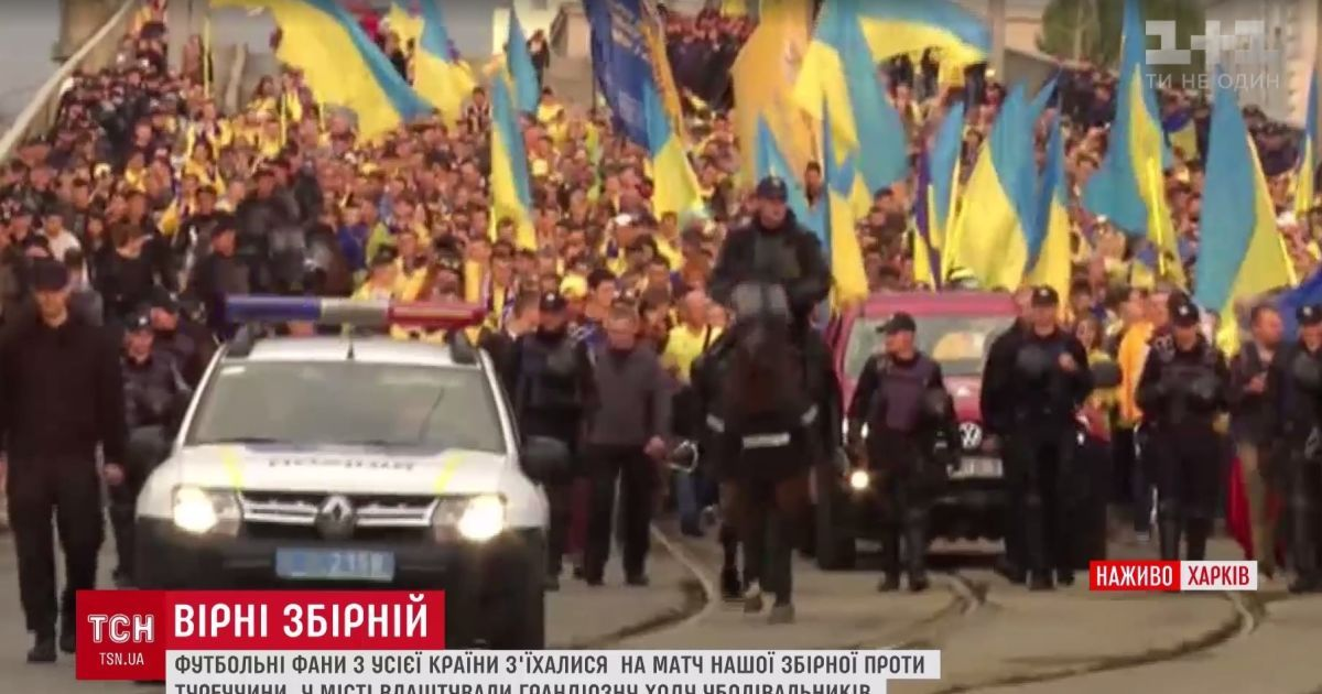 Перед важным матчем сборной Украины в Харькове состоялось многолюдное шествие фанатов