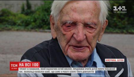 В Берлине 100-летний дедушка до сих пор работает тренером по плаванию