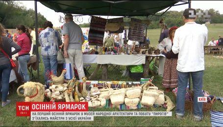"""У музеї народної архітектури та побуту """"Пирогів"""" відкрився перший осінній ярмарок"""